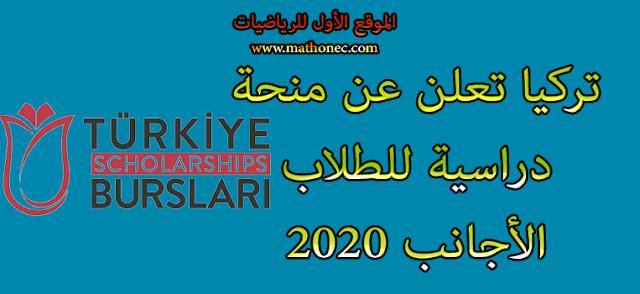 تركيا تعلن عن منحة دراسية للطلاب الأجانب 2020