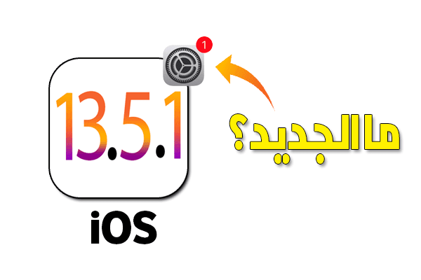 https://www.arbandr.com/2020/06/Apple-releases-iOS13.5.1-and-iPadOS13.5.1-with-important-security-Updated.html