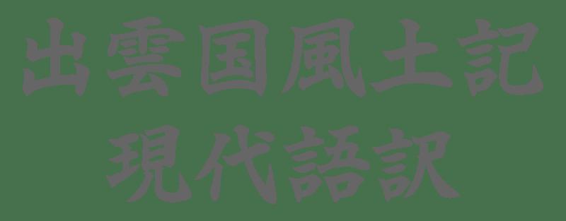 出雲国風土記 現代語訳
