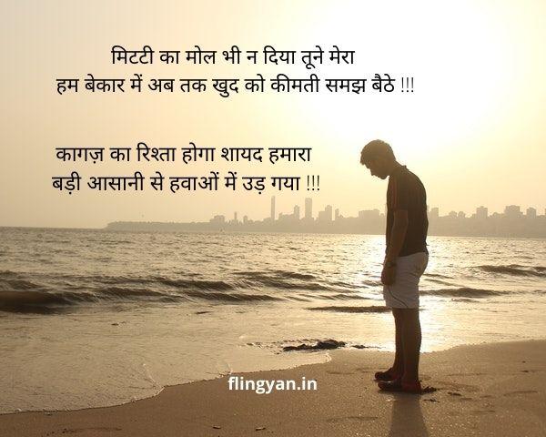 Top 10 sad shayari in hindi | टॉप 10 सैड शायरी इन हिंदी