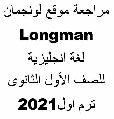 أقوى مراجعة لغة انجليزية من موقع لونجمان للصف الأول الثانوى الترم الاول2021
