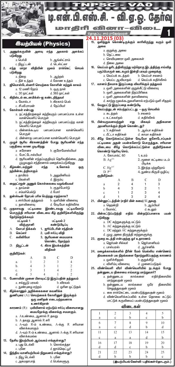 Model Questions and Answers for   TNPSC VAO Exam 2015  24.11.2015  Daily Thanthi Series (03)    [Download 2015 VAO 03]   Courtesy : Daily Thanthi