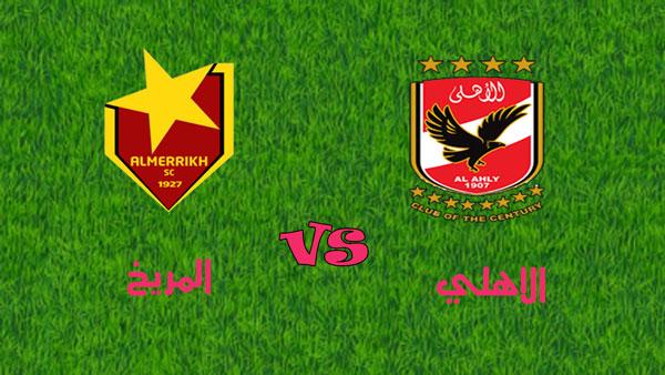 بث مباشر مباراة الاهلي والمريخ السوداني بدوري ابطال افريقيا 2021