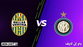 مشاهدة مباراة إنتر ميلان وهيلاس فيرونا بث مباشر اليوم بتاريخ 27-08-2021 في الدوري الإيطالي
