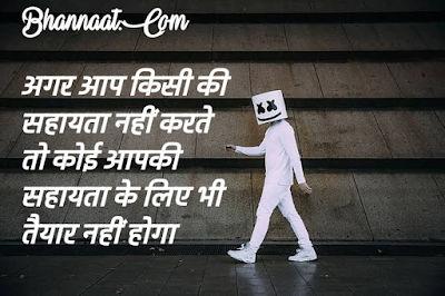Marshmallow Thoughts And Quotes In Hindi