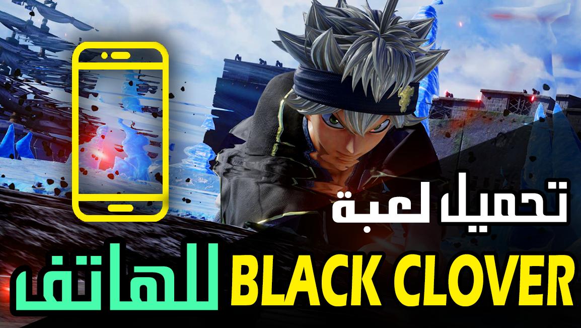 تحميل لعبة بلاك كلوفرBlack Clover لهواتف الاندرويد