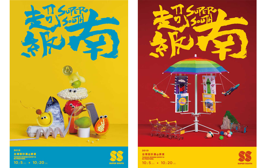 台灣設計展 屏東 超級南