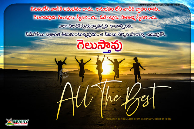 telugu all the best quotes, quotes on success in telugu, all the best messages, vector all the best png free download