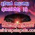 Lagna Palapala Ada Dawase  | ලග්න පලාපල | Sathiye Lagna Palapala 2020 | 2020-08-19