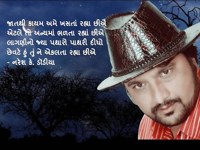 जातथी कायम अमे खसतां रह्या छीए Gujarati Muktak By Naresh K. Dodia
