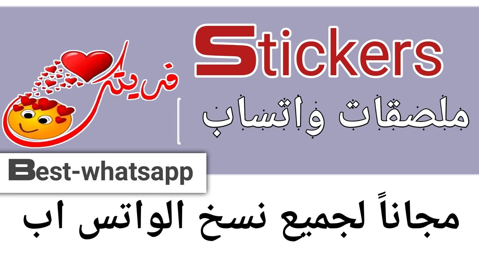 تحميل تطبيق ملصقات واتساب 2021 | ملصقات وتس اب