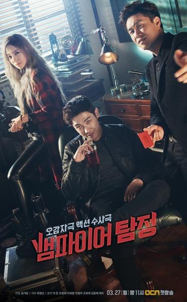 Sinopsis Drama Korea Terbaru  Vampire Detective (2016)