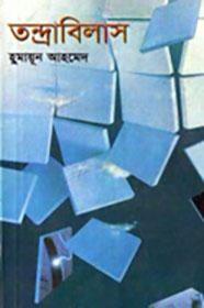 Tondra Bilash  By Humayun Ahmed Books PDF Download