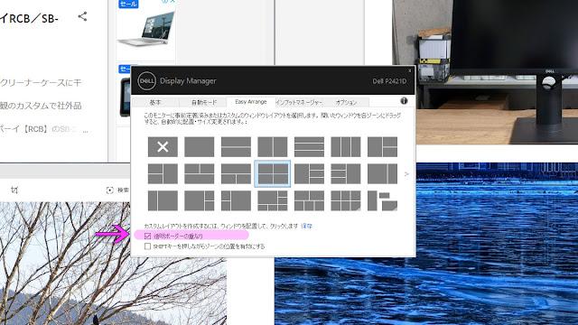 P2421D Dell Display Manager 分割ウインドウ同士の設定画像1