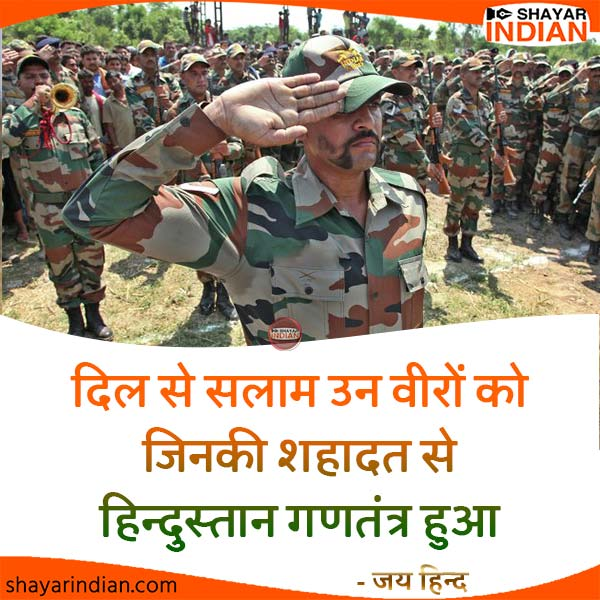 Salute To Indian Army : Status, Quotes, Shayari, Images