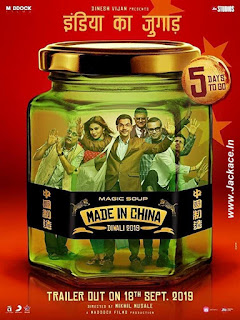 Made In China First Look Poster 3