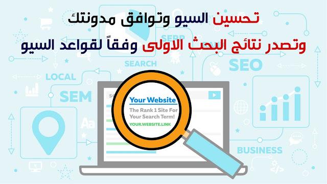 شرح تقنيات السيو لتحسين الظهور في محركات البحث 2021 سيو بالعربي