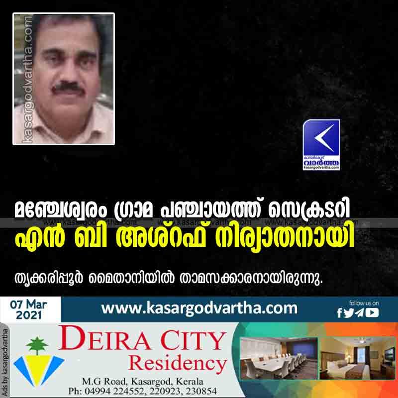 Manjeswaram Grama Panchayat Secretary NB Ashraf has passed away