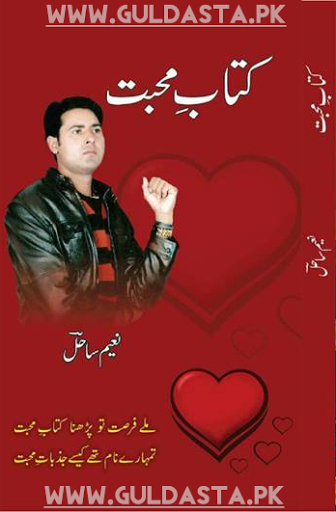 books written by naeem sahil, kitab mohabbat free download, Kitab-e-Mohabbat By Naeem Sahil, Barmoch, Valentine  Poetry, Naeem Sahil Poetry Book Kitab-e-Mohabbat, Urdu Poetry, Love Feeling Poetry by Naeem Sahil, Chand Si Gudiya Poetry, Naeem Sahil Barmoch Poetry