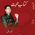 Kitab-e-Mohabbat Urdu Poetry Book By Naeem Sahil