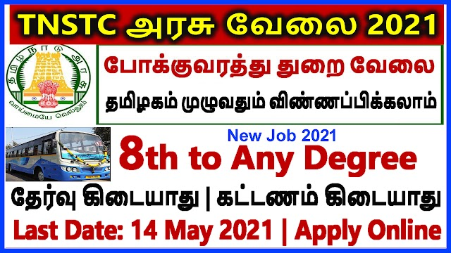 தமிழக அரசு போக்குவரத்து துறையில் வேலைவாய்ப்பு 2021 | TNSTC Recruitment 2021