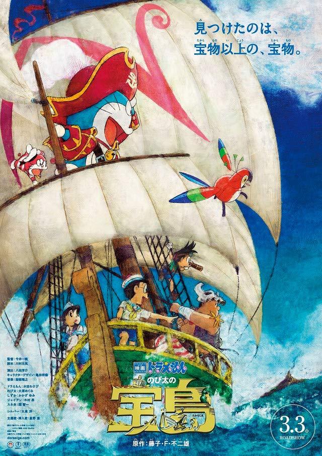 Doraemon the Movie: Nobita's Treasure Island / Doraemon Nobita no