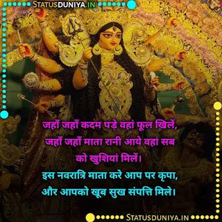 Happy Navratri Wishes In Hindi 2021, जहाँ जहाँ कदम पड़े वहां फूल खिलें,  जहाँ जहाँ माता रानी आये वहां सब को खुशियां मिलें।   इस नवरात्रि माता करे आप पर कृपा,  और आपको खूब सुख संपत्ति मिले।