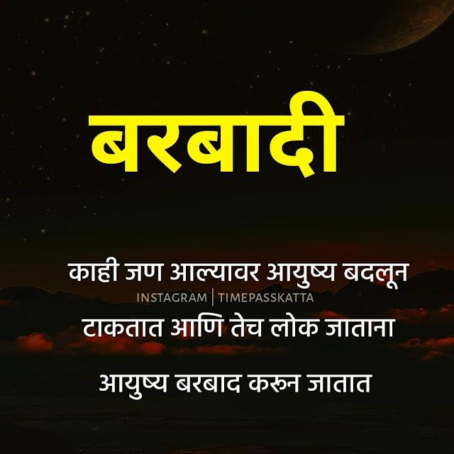Sad Quotes in Marathi and hindi