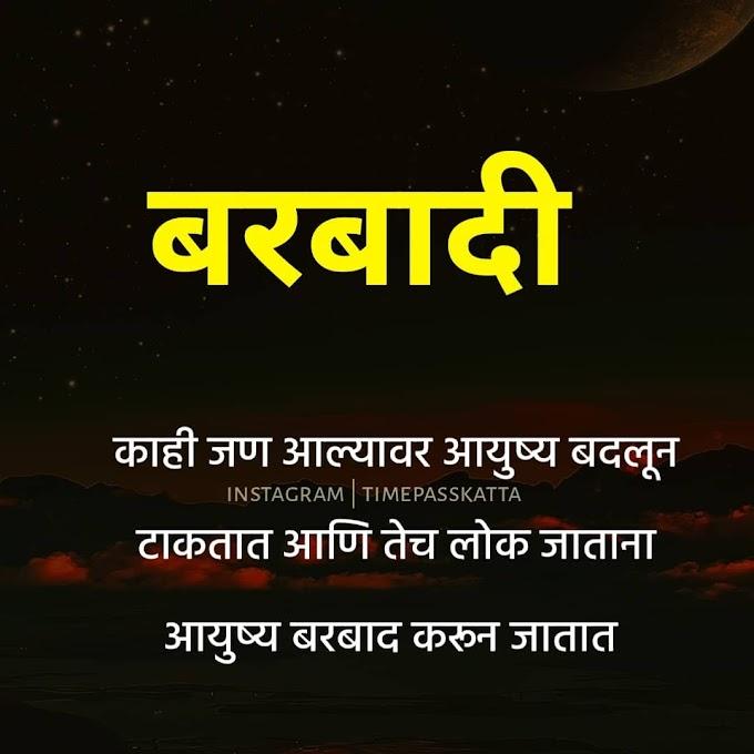Sad Quotes in Marathi || Marathi Sad Quotes