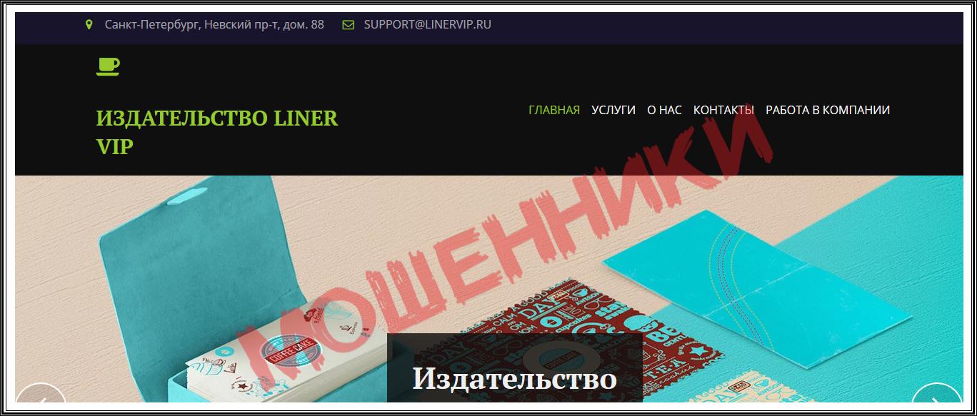 Издательство LINER VIP linervip.ru – отзывы, лохотрон!