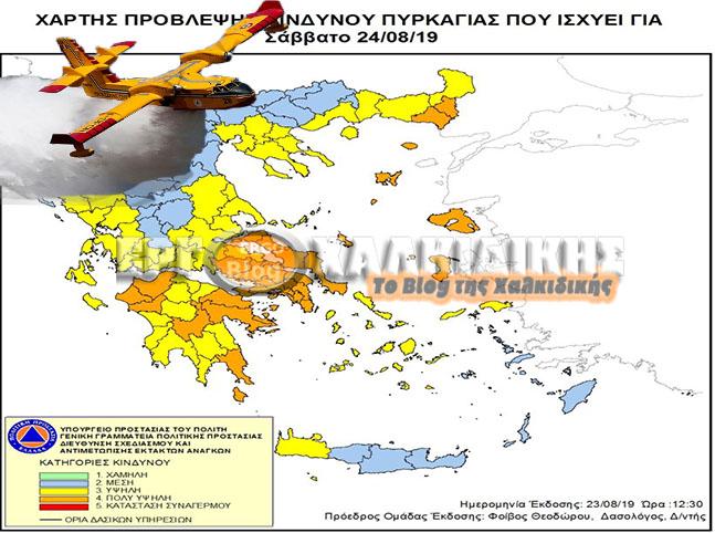 ΥΨΗΛΟΣ κίνδυνος πυρκαγιάς για σήμερα ΣΑΒΒΑΤΟ στην Χαλκιδική