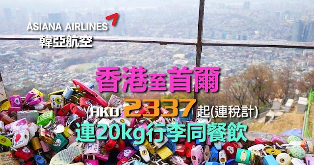 限時優惠,韓亞航空 香港飛首爾 來回連稅HK$2,237起 連20kg行李,12月中前出發。