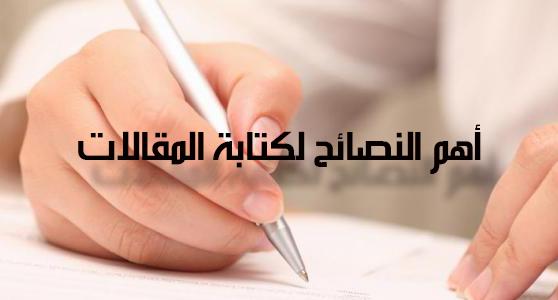 كتابة المقالات،نصائح لكتابة المقالات،مقالات حصرية،كتابة المقالات الحصرية،نصائح للمقالات،