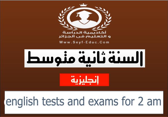 فروض وإختبارات اللغة الانجليزية للسنة 2 ثانية متوسط  tests and exams 2 am english
