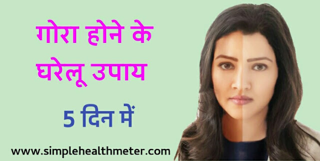 How to get fair skin naturally at home fast - गोरा होने के उपाय