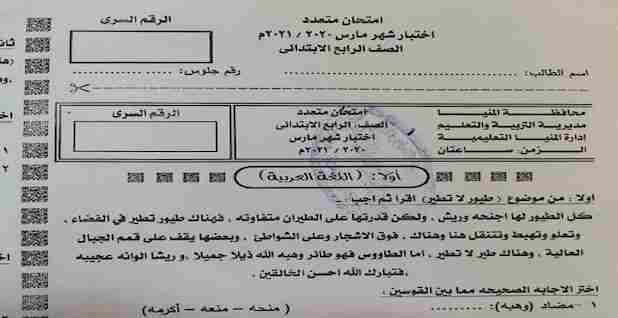 امتحان مارس متعدد التخصصات للصف الرابع الابتدائي ترم ثانى2021 ادارة المنيا التعليمية