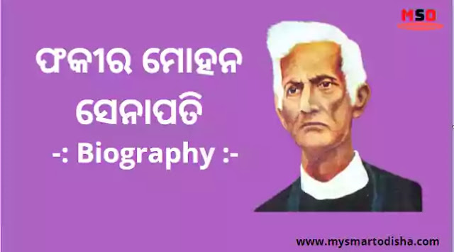 fakir mohan senapati biography