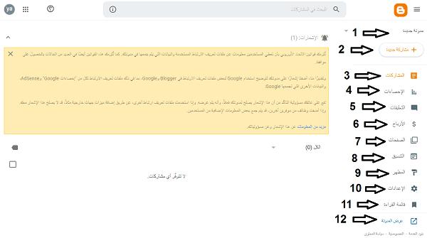 شرح أقسام لوحة تحكم مدونة بلوجر فى اخر تحديث
