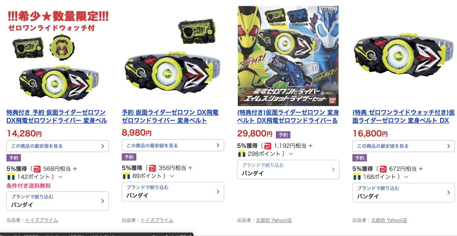 仮面 ライダー ゼロワン 変身 音