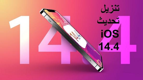 تنزيل تحديث نظام تشغيل iOS 14.4 الجديد 2021