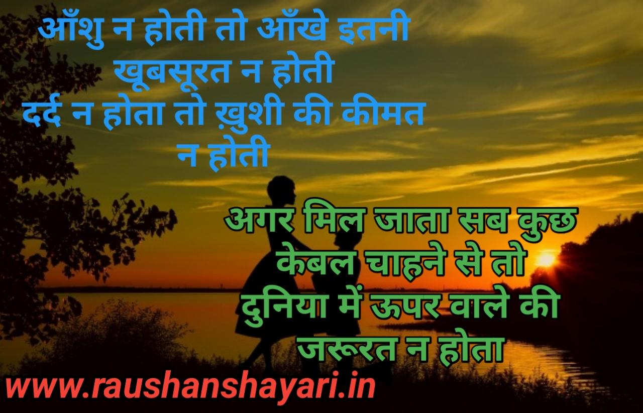 mohabbat shayari in hindi love shayari ishq mohabat shayari hindi shayari mohabbat shayari with photo