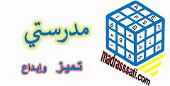 موقع مدرستي التربوي www.madrasssati.com