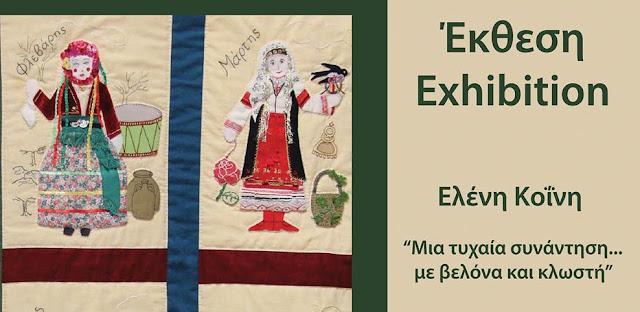 """Ναύπλιο: """"Μια τυχαία συνάντηση... με βελόνα και κλωστή"""" στο Πελοποννησιακό Λαογραφικό Ίδρυμα"""