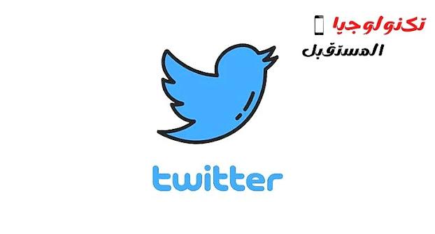 تويتر Twitter الضجة الاخيرة 2021