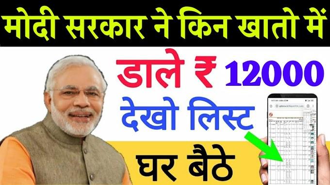 Bharat Sarkar Yojna 12000 Rupye Sabko Milenge List Check