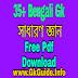 35+ Bengali Gk Pdf Free Download| ৩৫ টির ও বেশি জিকে সম্পূর্ণ বাংলা তে ডাউনলোড করুন| Wbcs, Railway, Group D Bengali Gk Pdf