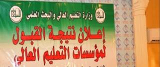 أظهارنتيجة قبول الجامعات السودانية 2019-2020 ~ رابط موقع التقديم الالكتروني للجامعات السودانية 2019-2020 ,موعد التسجيل في الجامعات السودانية وزارة التعليم العالي في السودان على النفقة الخاصة والحكومية 2019/2020