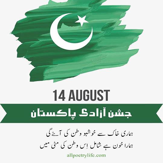 Happy independence day pakistan poetry in urdu Quotes | 14 august Shayari azadi status