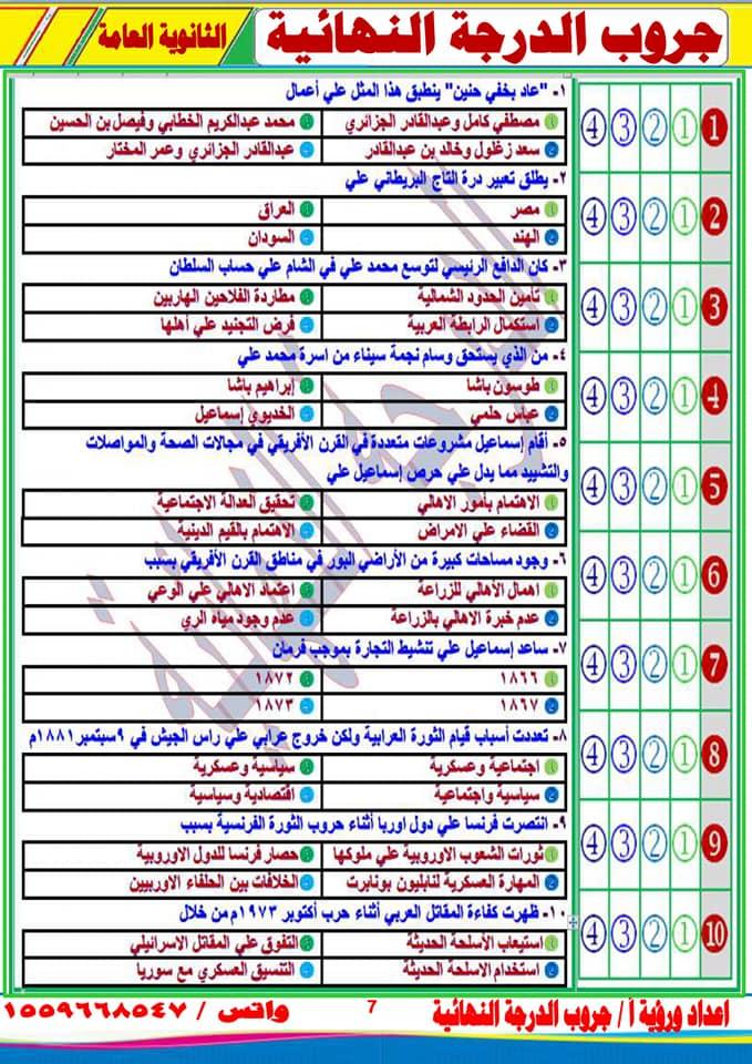 """امتحان تاريخ """"بابل شيت"""" للثانوية العامة 2021 7"""