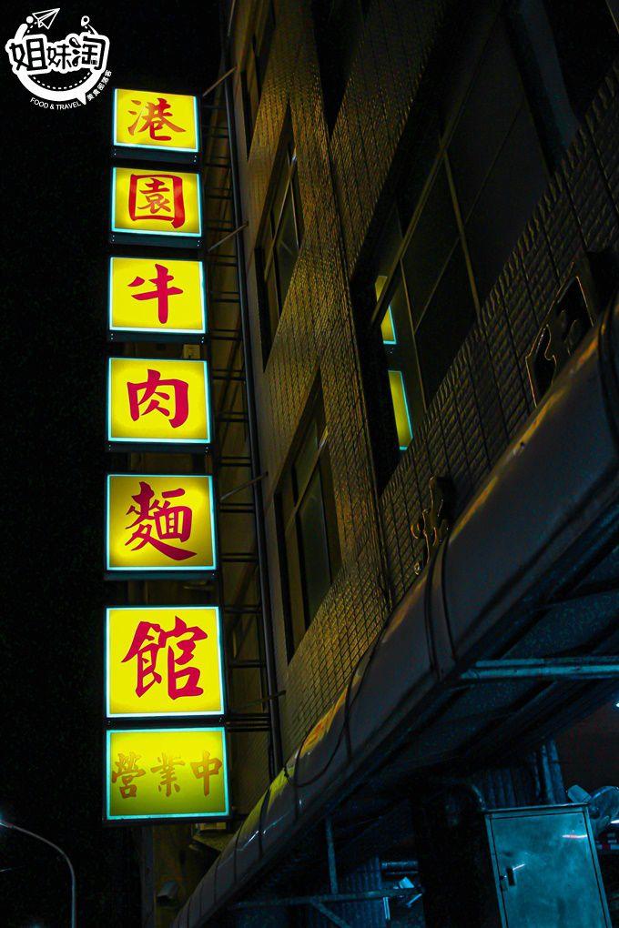 港園牛肉麵-鹽埕區小吃推薦